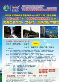 旅行 旅游DM单图片