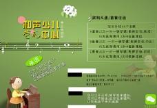 少儿钢琴宣传页图片