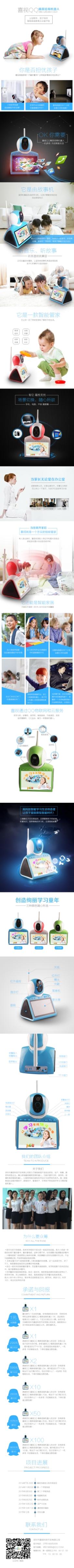 喜视QQ智能管家学习机