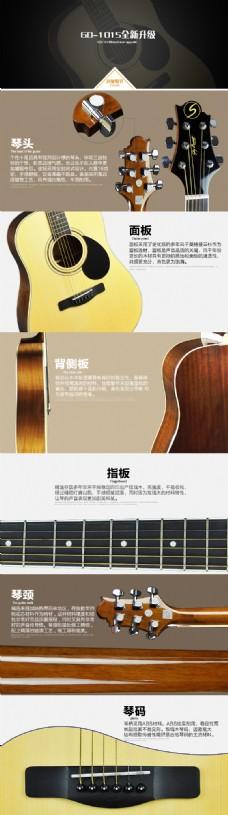 三益吉他GD101升级细节介绍