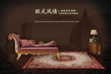 欧式风格地毯沙发海报