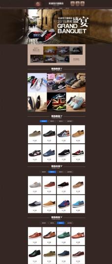 时尚男鞋活动海报