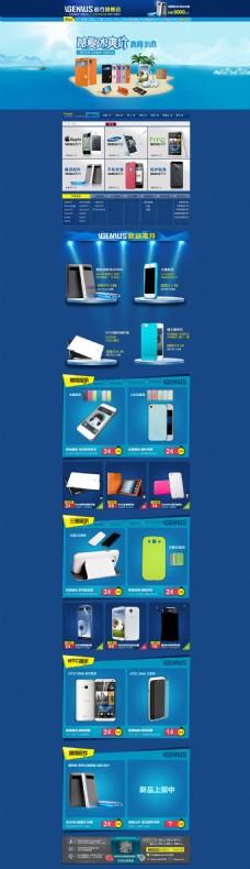 淘宝手机配件促销活动