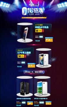 智能大屏手机促销