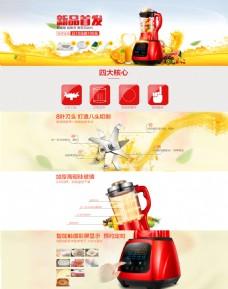 榨汁机活动