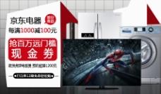 电器PS广告图
