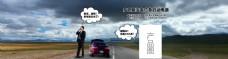 汽车应急电源海报 大气场景合成海报