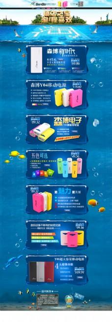 淘宝电子产品活动促销