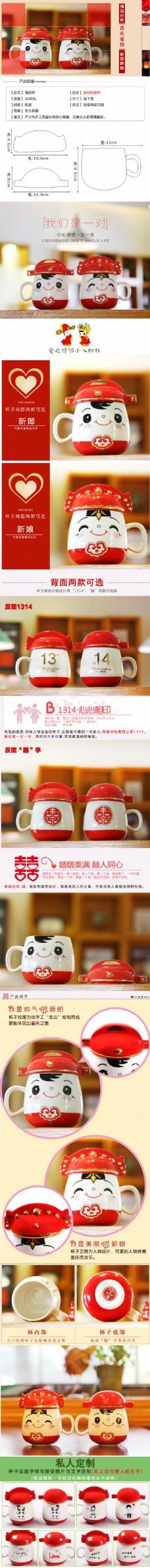 喜庆陶瓷情侣杯详情页