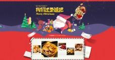 淘宝圣诞节美食活动海报