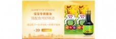 黄色 酱油海报