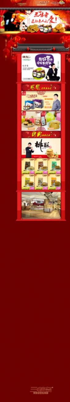 食品天猫店铺首页图片