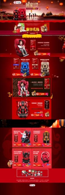 首页  春节  汽车用品  卡通  红色