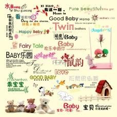 可爱宝贝艺术字体