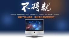 苹果显示器海报