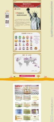 出国留学海报图片