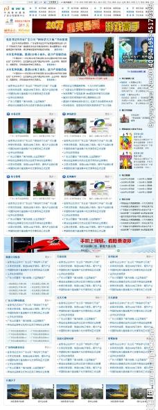 新闻门户网站图片