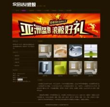 建材企业网站图片