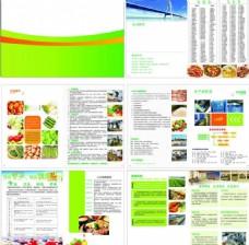 餐饮公司介绍手册