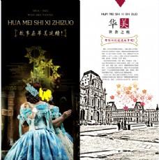 瑞丽珠宝产业宣传画