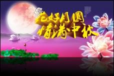 花好月圆中秋海报背景PSD素材