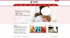 纺织企业网站
