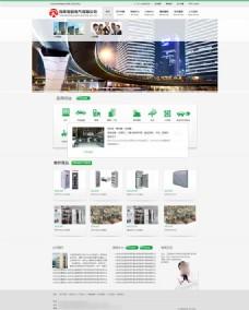 智能电气企业网站首页