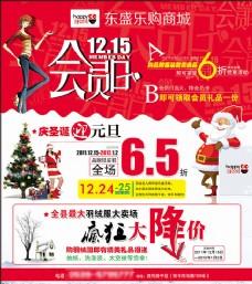 商场圣诞节促销宣传