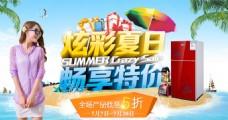 活动banner宣传海报