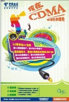 中国电信广告