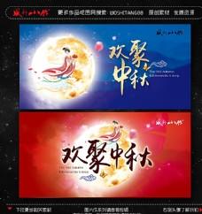 中秋节设计图片