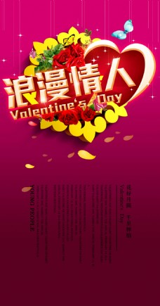 浪漫情人节海报