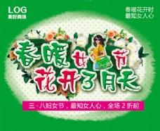 春暖女人节