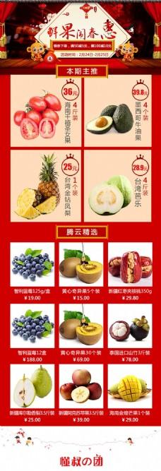 春节水果团购海报展架易拉宝