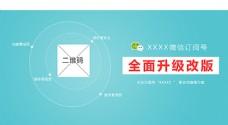 微信推广banner图片
