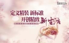 粉色 温柔 浪漫 海报