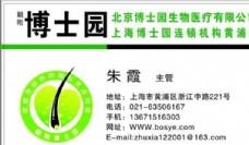 医疗医药类 名片模板 CDR_3631