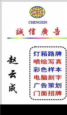 广告类 名片模板 CDR_5338