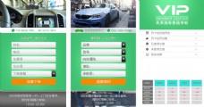洗车服务微信界面