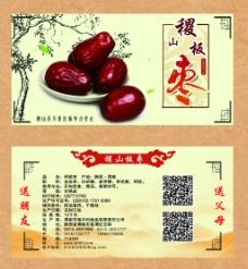 枣包装标签设计