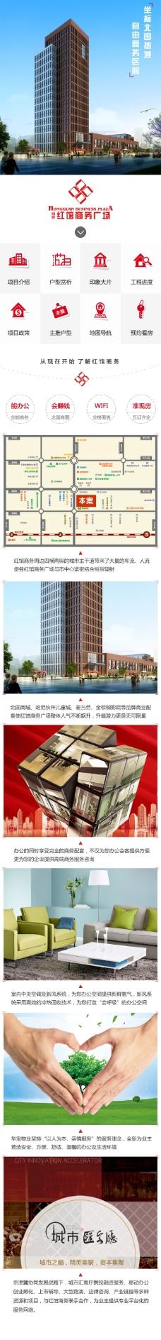 房产微官网 地产项目 微页面 微信商城