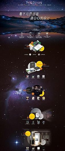 星空创意店铺模板PSD分层素材图片