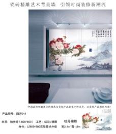 牡丹中式背景墙