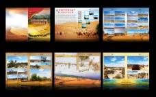 新疆呼图壁马桥子国家沙漠公园图片