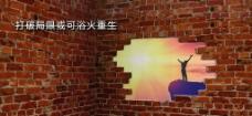 突破局限 创意海报 砖墙图片