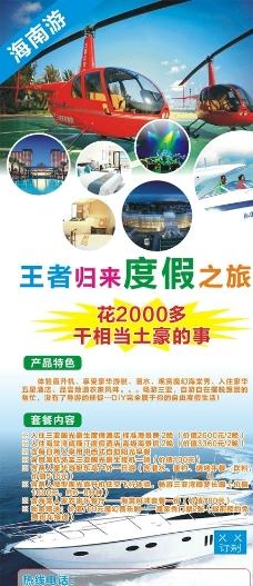 海南游海报图片