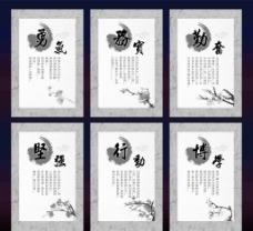 中国风 精神 展板图片