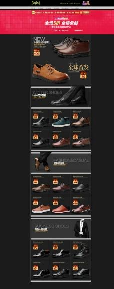 淘宝天猫鞋子首页装修设计模板图片