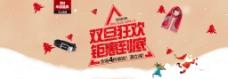 2015双旦节日促销图