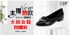 直通车 女鞋 钻展 海报